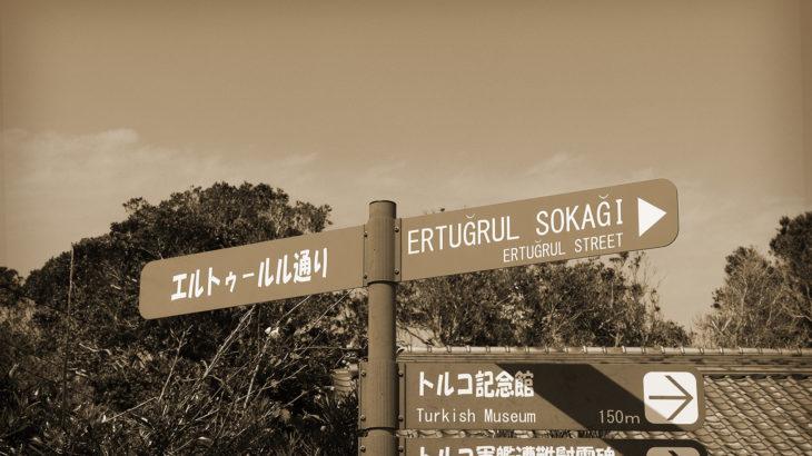 紀伊大島にある樫野埼灯台旧官舎とムスタファ・ケマル・アタテュルク像