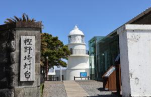 樫野埼灯台旧舎