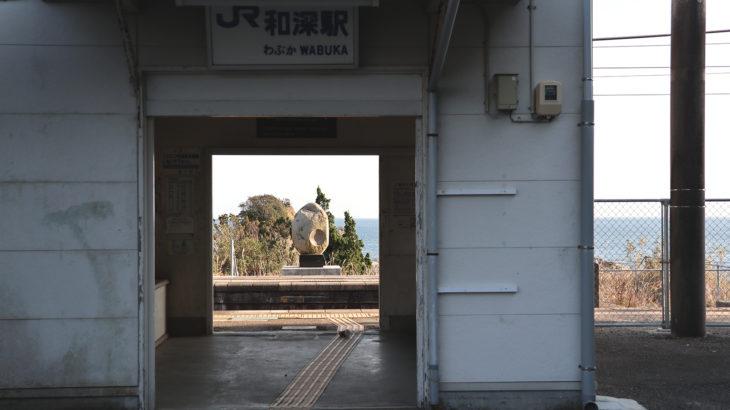 海の見える駅 「和深駅」 おっちゃん散歩 癒しの景色編
