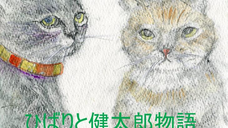 ひばりと健太郎物語
